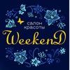 Салон красоты WEEKEND 8-920-092-99-93