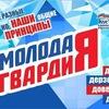 Molodaya-Gvardia Krasnoarmeysk