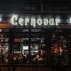 Cernovar бар