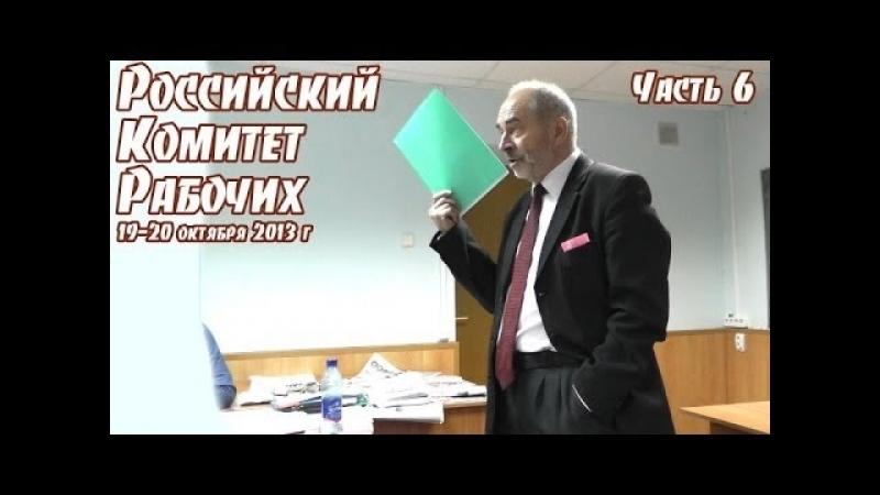 Российский комитет рабочих (19.10.2013). Часть 6