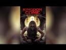На том свете Между жизнью и смертью (2014) | Kingdom Come