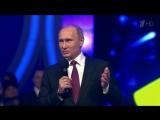 Путин— КВНщикам- «Женился, развелся, счастлив— это выоком-» КВН 55 лет.