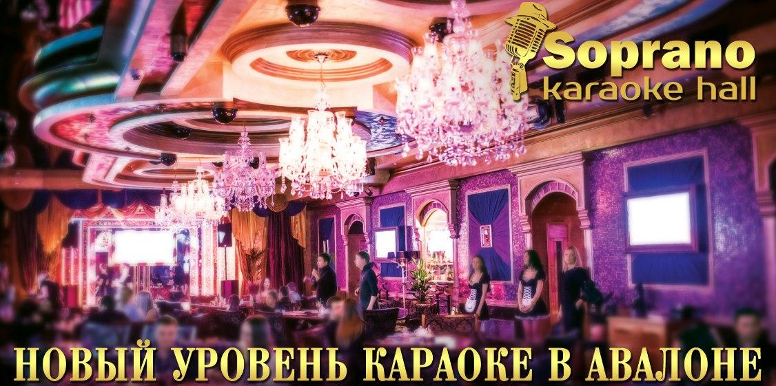 Караоке в ресторане Павлин / Pavlin ( Avalon) image