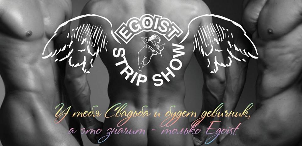 """Вечеринка """"Жаркий пикник"""" - в клубе Egoist image"""