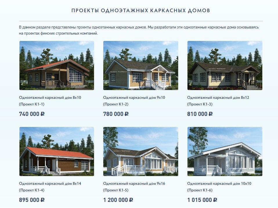 Проект одноэтажного каркасного дома СПб