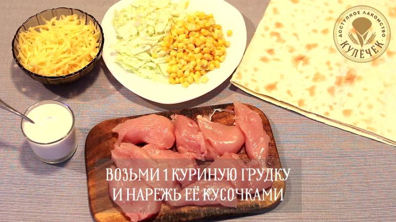 Пп шаурма с курицей рецепт пошагово