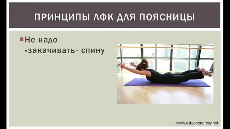 ►Лечебные упражнения при болях в пояснице Отрывок из урока 3 1