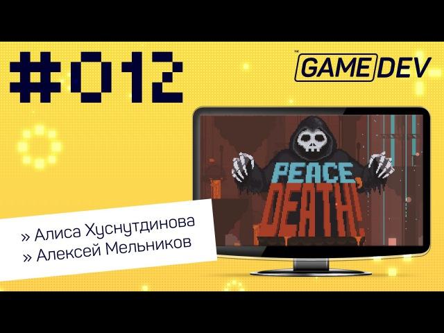 КАК ДЕЛАЮТ ИГРЫ. GameDev Hangout 012. Peace, Death!