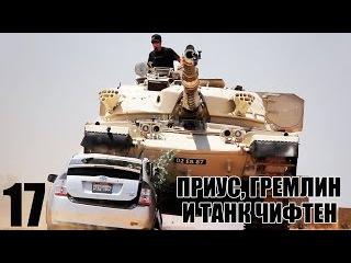 Roadkill [by Andy_S] Эпизод 17 – Тойота Приус, Гремлин и ТАНК ЧИФТЕН!