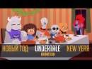 Новый Год Undertale Анимация