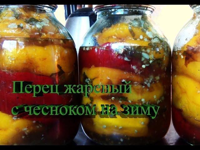 Перец жареный с чесноком на зиму, очень вкусно