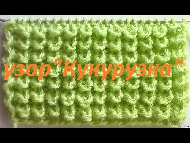 Узор Кукурузка,Ежики,Узелки спицами,Чешуйки.Knitting.Pattern