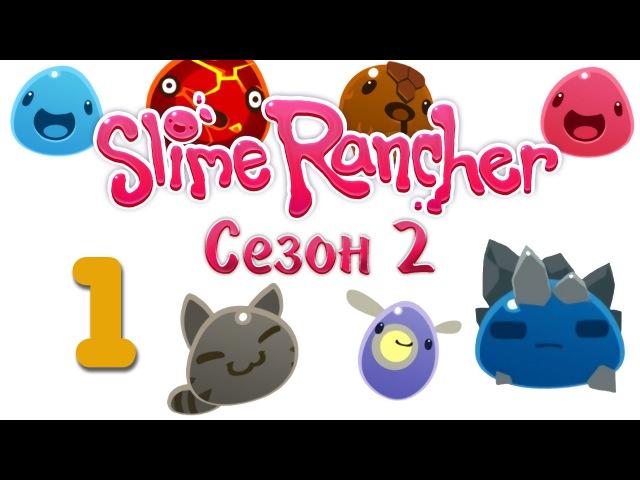 Slime Rancher - прохождение игры на русском - Сезон 2 [1] v0.3.4b