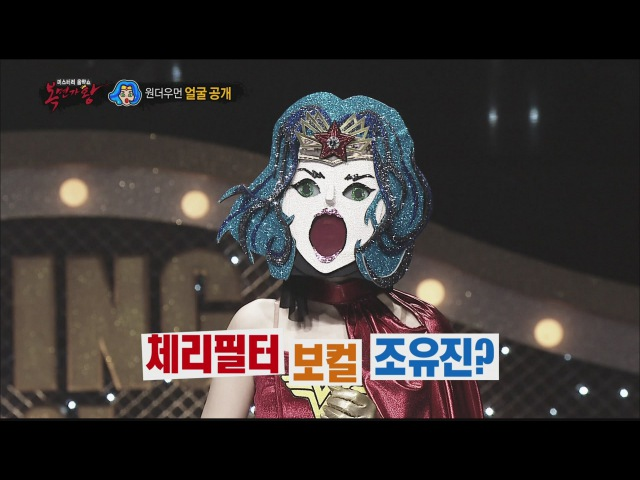 [King of masked singer] 복면가왕 - 'Mysterious Wonder Woman' Identity 20160508