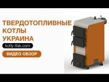 Твердотопливные котлы украина