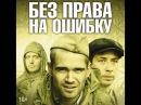 Без права на ошибку 2016 русские военные фильмы 2016 film o voine 2016