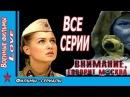Внимание, говорит Москва! 2016 русские военные фильмы 2016 filmi o voine 2016
