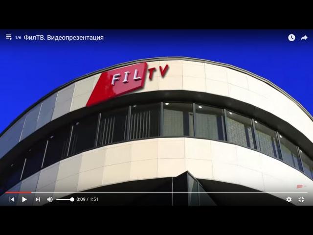 ФилТВ: видеопрезентация