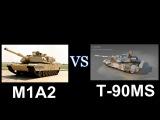 M1A2 VS T-90MS