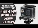 EKEN H9\H9R - Лучшая экшн камера по малой цене