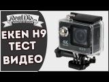 тест камеры EKEN H9\H9R