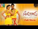 Sudigadu Telugu Full Movie | Allari Naresh | Monal Gajjar | Brahmanandam | Ali