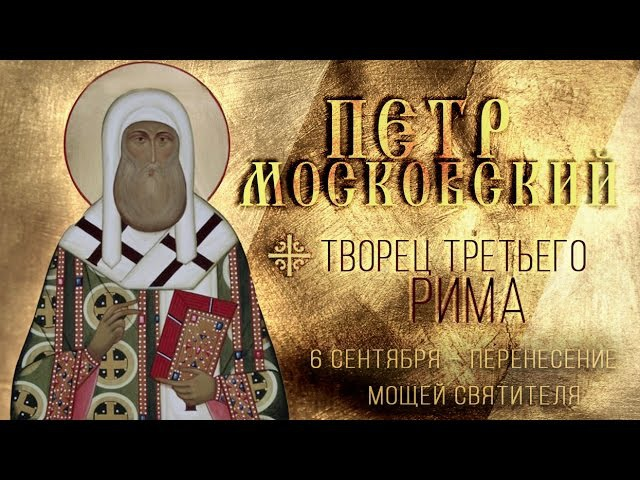 Творец Третьего Рима: 6 сентября – перенесение мощей святителя Петра Московского