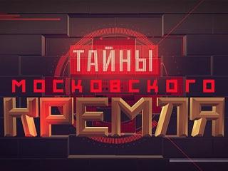 Тайны московского Кремля » Видео » Президентский оркестр