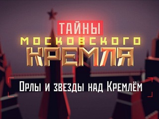 Тайны московского Кремля » Видео » Орлы и звезды над Кремлем