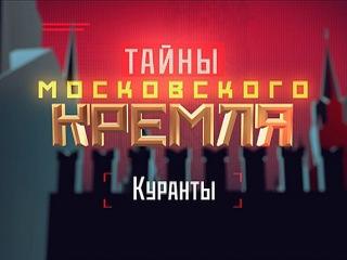 Тайны московского Кремля » Видео » Куранты