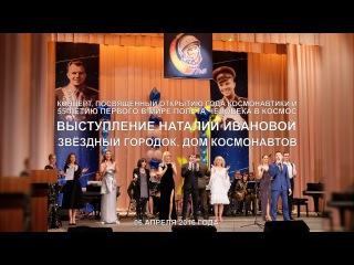 Наталия Иванова - Выступление на открытии Года космонавтики в Звёздном городке  г.