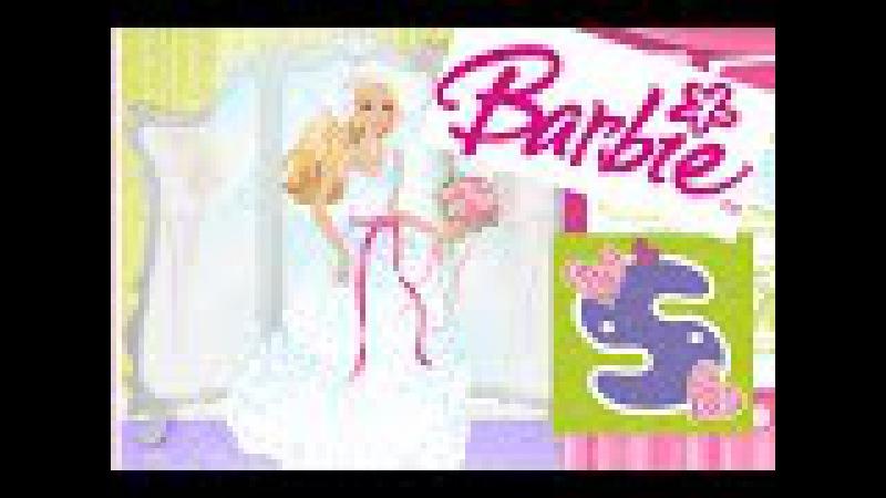 WEDDING BARBIE GAME \ СВАДЬБА БАРБИ ИГРА