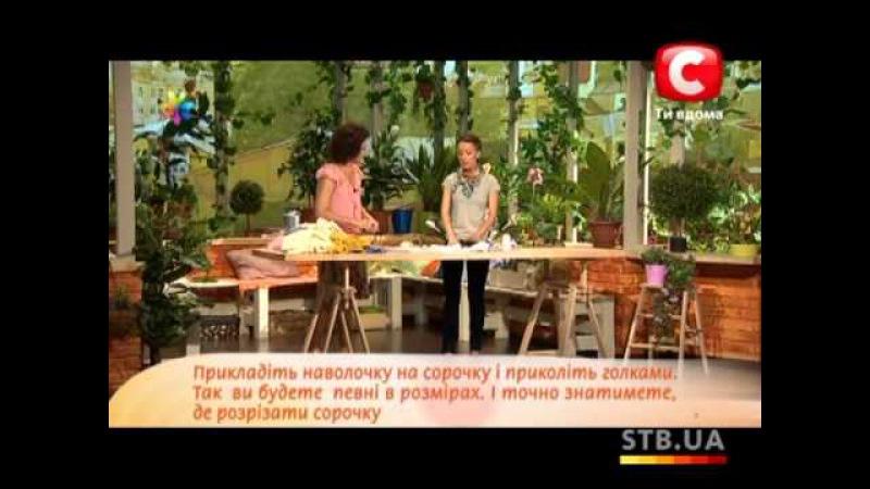 Дизайнерская наволочка из старой рубашки - Все буде добре - Выпуск 56 - 04.10.2012