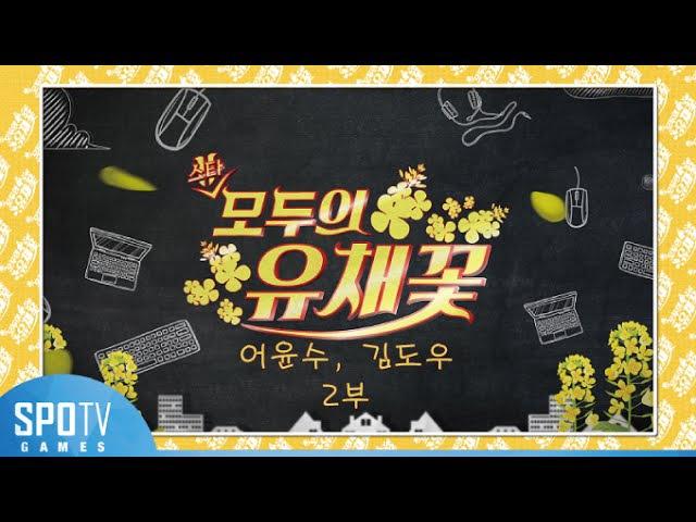 [모두의 유채꽃] 10화 2부 -EsportsTV