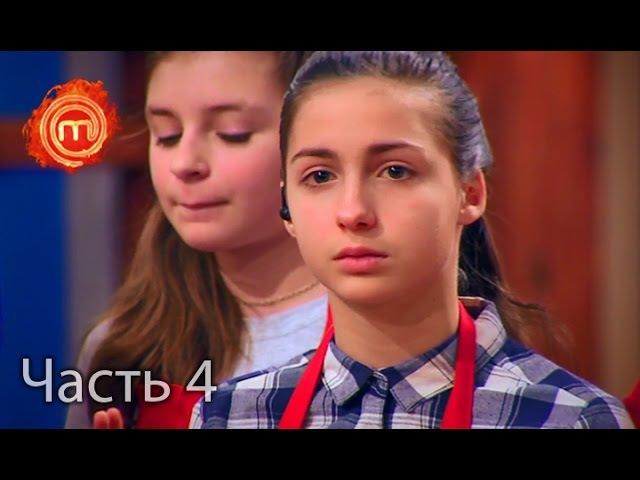 МастерШеф Дети Сезон 1 Выпуск 9 Часть 4 из 12