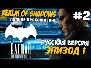 Batman The Telltale Series полное прохождение #2 Знакомство с женщиной кошкой