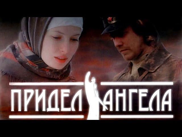 Придел ангела военный фильм драма русский фильм