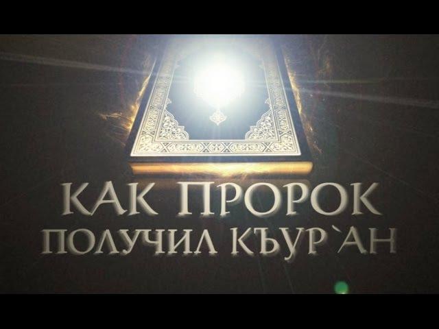 Как Пророк получил Къур`ан Коба Батуми