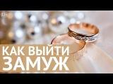 Формула любви как привлечь любовь в свою жизнь и выйти замуж. Наталия Правдина. ...