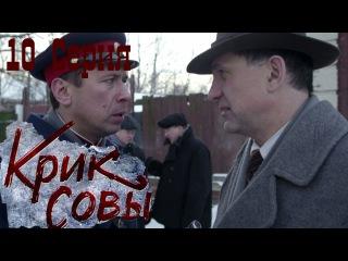 Крик совы 10 серия HD - Русский детективный сериал 2016