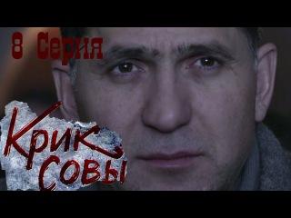 Крик совы 8 серия HD - Русский детективный сериал 2016