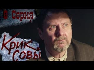 Крик совы 9 серия HD - Русский детективный сериал 2016