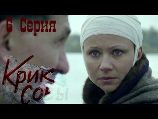 Крик совы 6 серия HD - Русский детективный сериал 2016