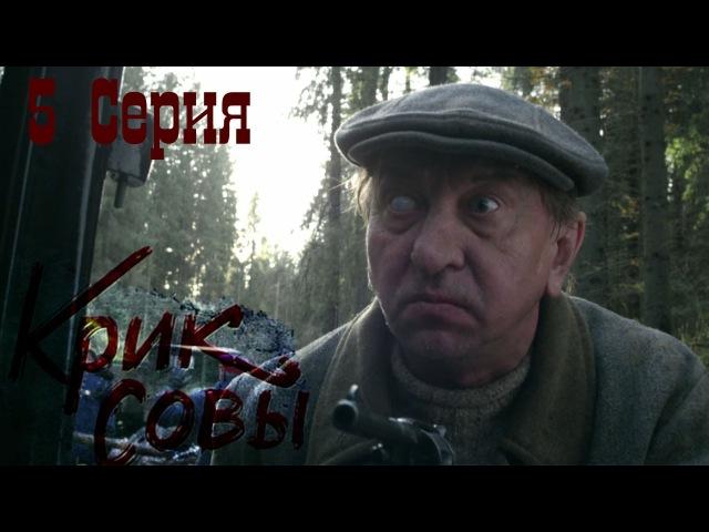 Крик совы (сериал) - Крик совы 5 серия HD - Русский детективный сериал 2016