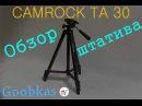 Профессиональный штатив для камеры CAMROCK - TA30