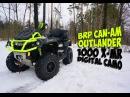 Обзор и тест-драйв BRP Can-Am Outlander 1000 X-MR DIGITAL CAMO