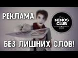 Mimos Club - Реклама без лишних слов!