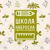 Школа наброска в Циферблате на Пушкинской