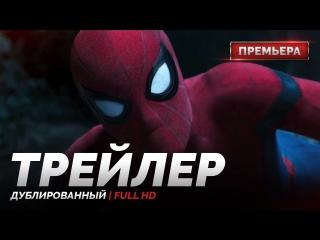 DUB | Трейлер №1: «Человек-Паук׃ возвращение домой / Spider-Man׃ Homecoming» 2017