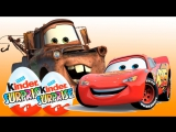 Surprise Eggs!!! CARS 2 Мультик про машинки тачки 2!!!на канале Марусины сказки